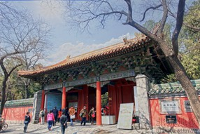 Confucian Temple and Imperial Museum